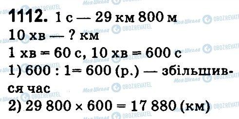 ГДЗ Математика 4 класс страница 1112