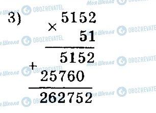 ГДЗ Математика 4 класс страница 1113