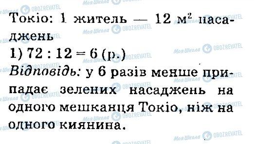 ГДЗ Математика 4 класс страница 1114