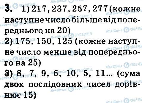 ГДЗ Математика 4 клас сторінка 3