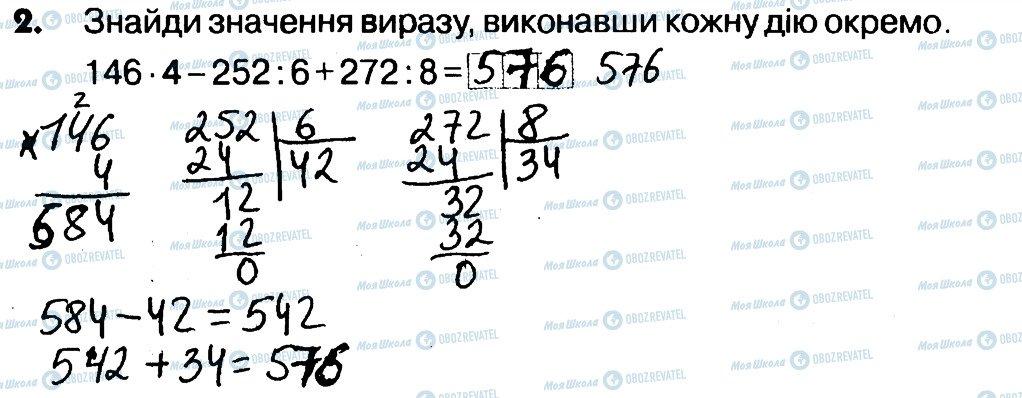 ГДЗ Математика 4 класс страница 2