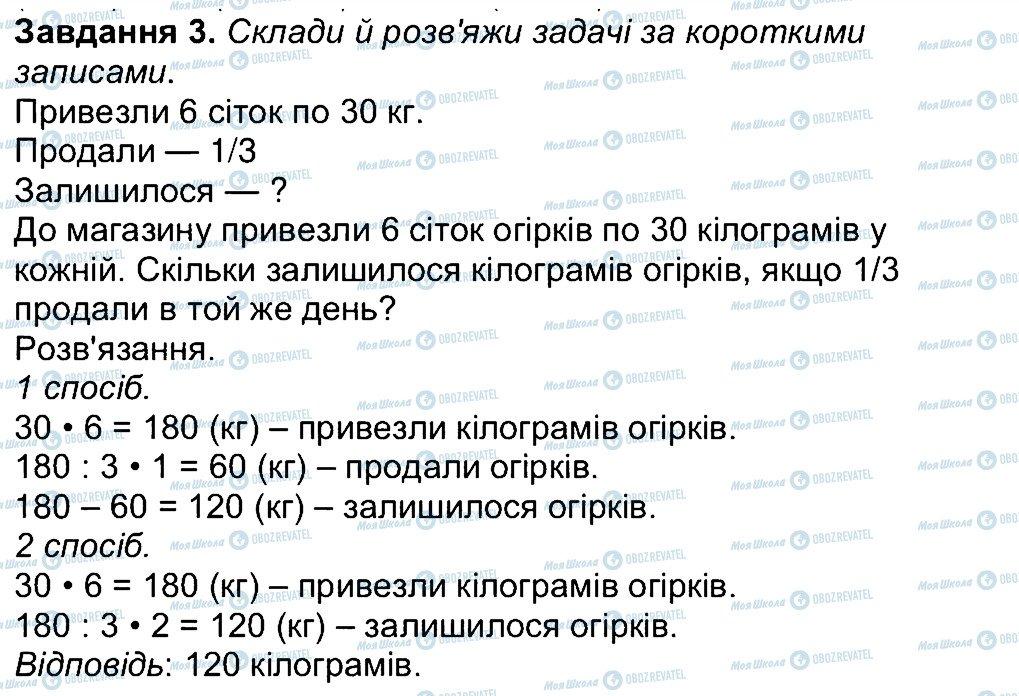ГДЗ Математика 4 класс страница 3