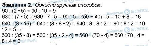 ГДЗ Математика 4 клас сторінка 2