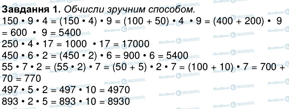 ГДЗ Математика 4 класс страница 1