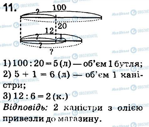 ГДЗ Математика 4 класс страница 11