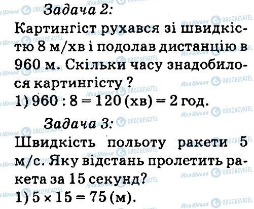ГДЗ Математика 4 клас сторінка 4