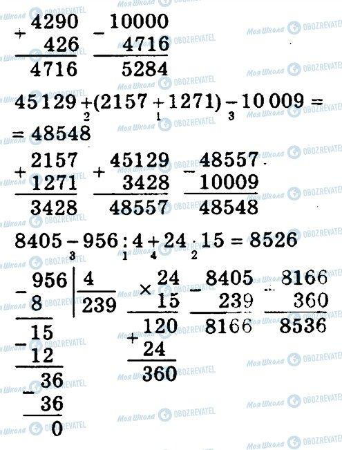 ГДЗ Математика 4 класс страница 7