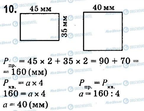 ГДЗ Математика 4 клас сторінка 10