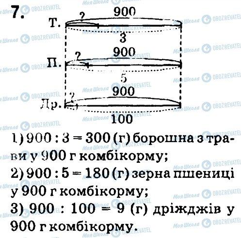 ГДЗ Математика 4 клас сторінка 7