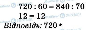 ГДЗ Математика 4 клас сторінка 9
