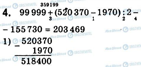 ГДЗ Математика 4 класс страница 4