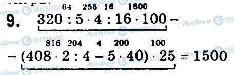 ГДЗ Математика 4 класс страница 9