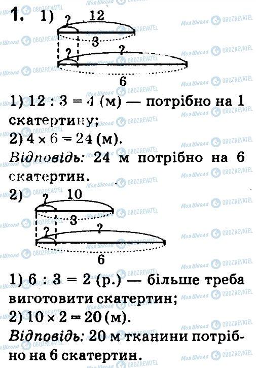 ГДЗ Математика 4 клас сторінка 1