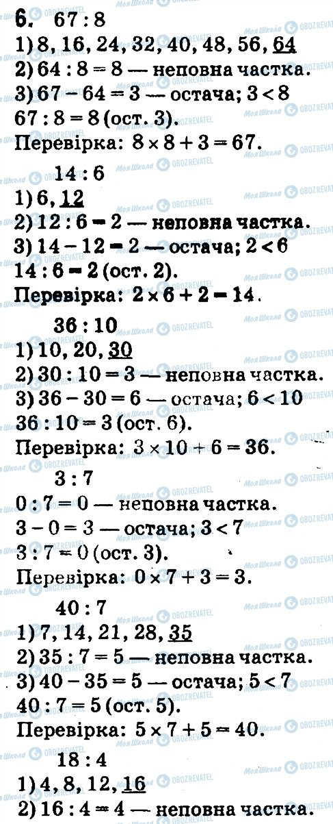 ГДЗ Математика 4 клас сторінка 6