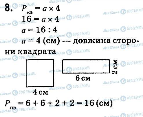 ГДЗ Математика 4 класс страница 8