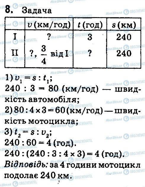 ГДЗ Математика 4 клас сторінка 8