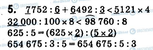 ГДЗ Математика 4 клас сторінка 5