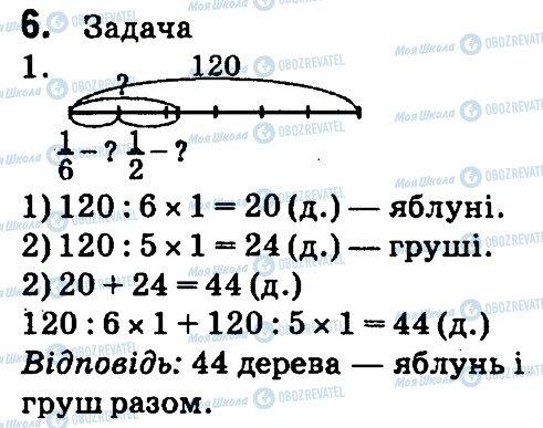 ГДЗ Математика 4 класс страница 6