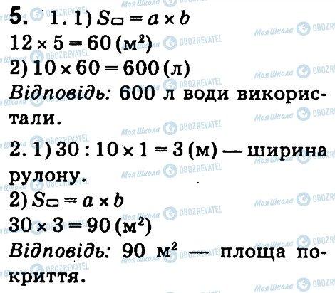 ГДЗ Математика 4 класс страница 5