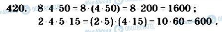 ГДЗ Математика 4 клас сторінка 420