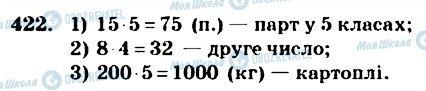 ГДЗ Математика 4 клас сторінка 422