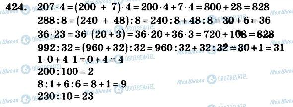 ГДЗ Математика 4 клас сторінка 424