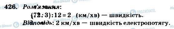 ГДЗ Математика 4 клас сторінка 426