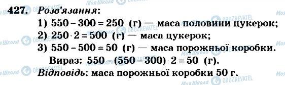 ГДЗ Математика 4 клас сторінка 427