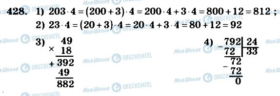 ГДЗ Математика 4 клас сторінка 428