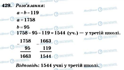 ГДЗ Математика 4 клас сторінка 429
