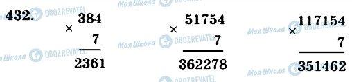 ГДЗ Математика 4 клас сторінка 432