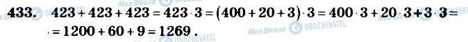 ГДЗ Математика 4 клас сторінка 433