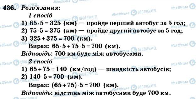 ГДЗ Математика 4 клас сторінка 436