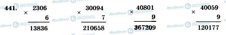 ГДЗ Математика 4 клас сторінка 441