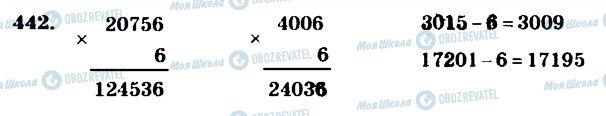 ГДЗ Математика 4 клас сторінка 442
