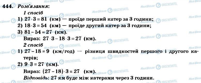 ГДЗ Математика 4 клас сторінка 444