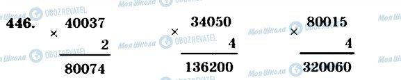 ГДЗ Математика 4 клас сторінка 446
