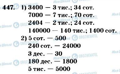 ГДЗ Математика 4 клас сторінка 447