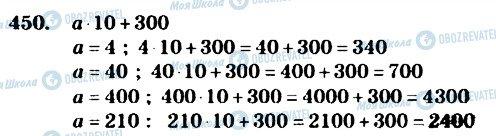 ГДЗ Математика 4 клас сторінка 450