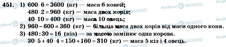 ГДЗ Математика 4 клас сторінка 451