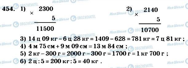 ГДЗ Математика 4 клас сторінка 454