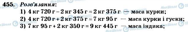 ГДЗ Математика 4 клас сторінка 455