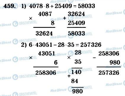 ГДЗ Математика 4 клас сторінка 459