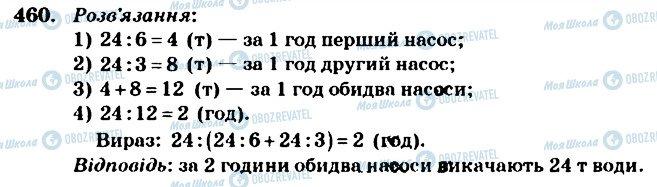 ГДЗ Математика 4 клас сторінка 460