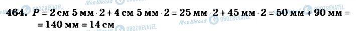 ГДЗ Математика 4 клас сторінка 464