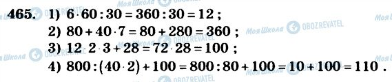 ГДЗ Математика 4 клас сторінка 465