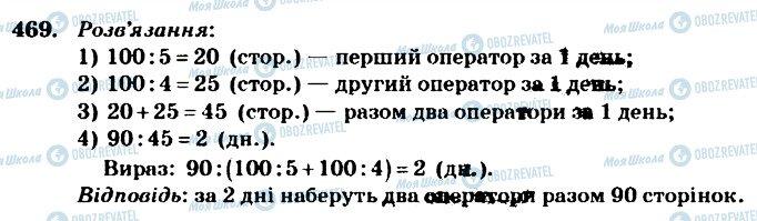 ГДЗ Математика 4 клас сторінка 469
