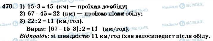 ГДЗ Математика 4 клас сторінка 470