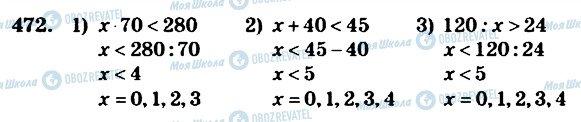 ГДЗ Математика 4 клас сторінка 472