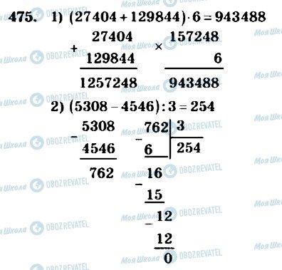 ГДЗ Математика 4 клас сторінка 475